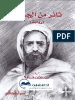 ثائر من الجزائر -Ketab4pdf.blogspot.com