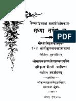 Sandhya-Tarpanam for Vallabhiya Vaishnavas
