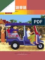 500字说华语.pdf