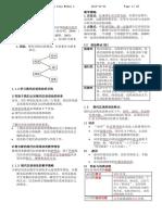 Nota Padat HBCL2203 v2