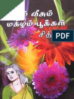 மணம் வீசும் மகிழம் பூக்கள் by சித்ரா.ஜி
