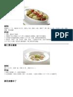 洋蔥高麗菜肉卷.docx