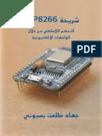 ESP8266 Arabic
