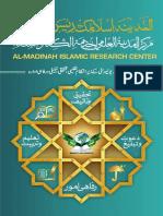 Al Madinah Islamic Research Center Intro URDU