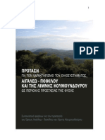 Πρόταση για την προστασία όρους Αιγάλεω-Ποικίλου-λίμνης Κουμουνδούρου, 2010