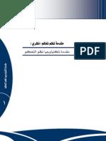 مقدمة تكنولوجيا نظم التحكم.pdf