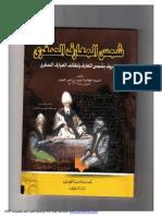شمس المعارف الصغري - أحمد بن علي البوني