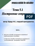 Лек 5.1 Сопряжения