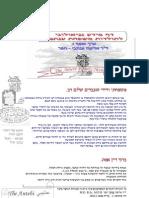 דף מידע לתולדות המשפחה 15
