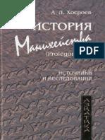 Khosroev a L Istoria Manikheystva SPb 2007