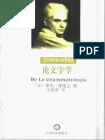 [二十世纪西方哲学译丛]论文字学+[法]雅克·德里达.pdf