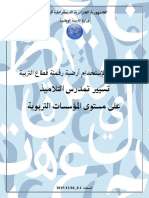 guide_scolarite_ etab.pdf