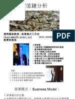 106.05.24 商業模式工作坊 商業模式與價值鏈分析 詹翔霖副教授