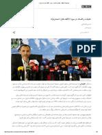 حقیقت و افسانه در مورد 'ناگفته های' احمدی_نژاد - BBC Persian