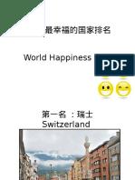 2015最幸福的国家排