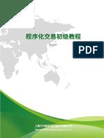 程序化交易初级教程.pdf