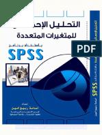 التحليل الإحصائي للمتغيرات المتعددة باستخدام برنامج Spss