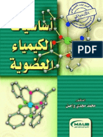 أساسيات الكيمياء العضوية .pdf