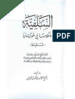 الشيخ بن بداه - رحمه الله - ومدرسته السلفية