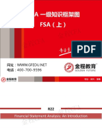v1 20151113 Cfa一级fsa知识框架图(上)