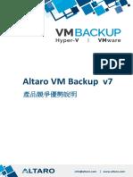 Altaro VM Backup 產品競爭優勢說明