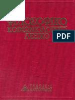 Filosofiko koinoniologiko lexiko.pdf