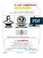 All Slogams in Tamil (Unprintable)