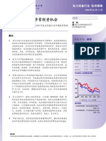 长城证券2008年中期电力设备行业策略报告