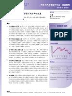高油价与高通胀背景下的防御性配置——长城证券2008年中期汽车行业投资策略报告