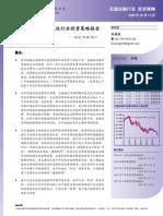 长城证券2008年下半年交通运输业策略报告