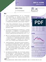 长城证券2008年下半年旅游行业投资策略