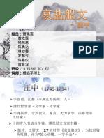 哀盐船文-new (1).ppt