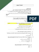 Questionnaire Arabic Version