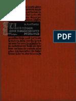 B_A_Ilish_--_Istoria_angliyskogo_yazyka.pdf