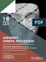 Διεθνής Ημερα Μουσείων 2017