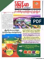 Pyimyanmar Journal No 1075.pdf