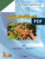 Pistachio Book