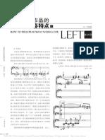 左手钢琴作品的演奏特点(下)