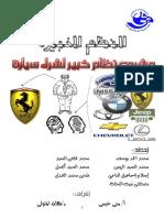expert system.pdf