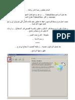 Virtual Box شرح