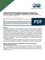 Особенности Термогидродинамических Процессов в Горизонтальных Скважинах