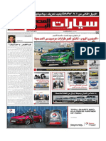 Cars Supplement 18-05-2017