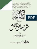 Sharah(hadaiq-e-bakshish)