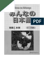 1998 Minna No Nihongo 22-77.pdf