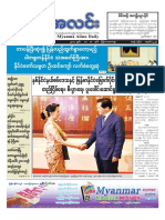 Myanma Alinn Daily_ 18 May 2017 Newpapers.pdf