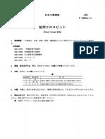 JIS F2804:1976 Ships Cross Bitts.pdf