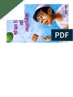 sheikhchilli.pdf