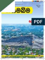 Samabima 74 Issued (2017 April & February )