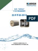 UF_Manual_2012(1)-16461215029