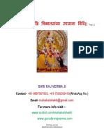 Shri Baglamukhi  Sandhya Pujan Vidhi [श्री बगलामुखी संध्या पूजन विधि]
